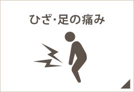 ひざ・足の痛み